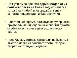 На Руси было принято даритьподелки из солёного тестана Новый год (отмечался то