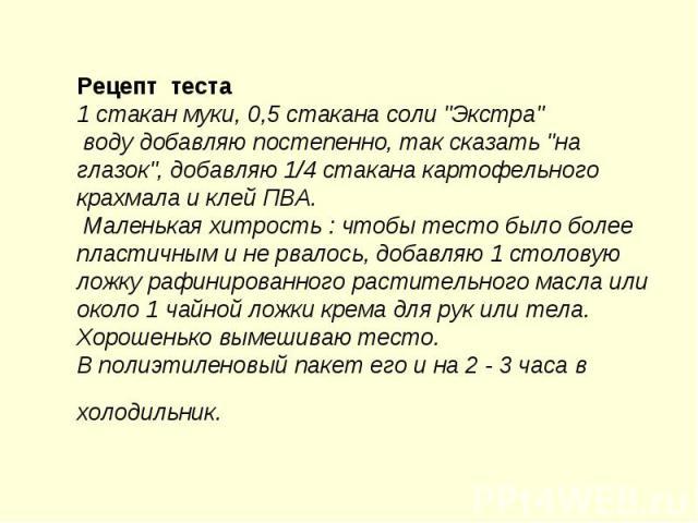 Рецепт теста 1 стакан муки, 0,5 стакана соли