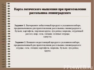 Карта логического мышления при приготовлении рассольника ленинградского Задание