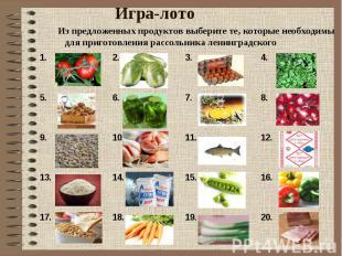 Игра-лото Из предложенных продуктов выберите те, которые необходимы для приготов