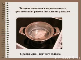 Технологическая последовательность приготовления рассольника ленинградского: 1.