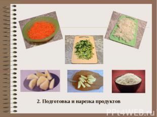 2. Подготовка и нарезка продуктов
