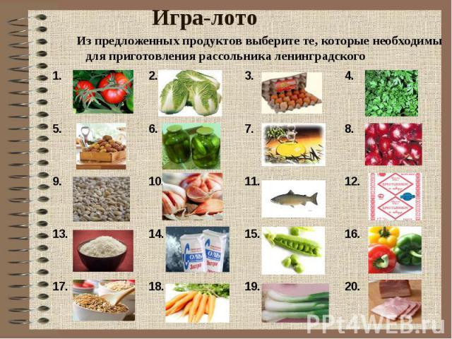 Игра-лото Из предложенных продуктов выберите те, которые необходимы для приготовления рассольника ленинградского
