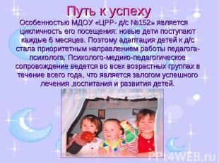 Особенностью МДОУ «ЦРР- д/с №152» является цикличность его посещения: новые дети