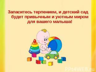 Запаситесь терпением, и детский сад будет привычным и уютным миром для вашего ма