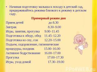 Начиная подготовку малыша к походу в детский сад, придерживайтесь режима близког