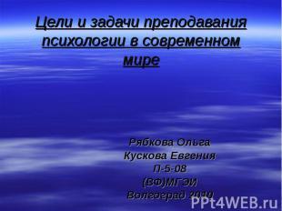 Цели и задачи преподавания психологии в современном мире Рябкова ОльгаКускова Ев