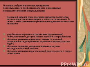 Основные образовательные программыпослевузовского профессионального образованияп