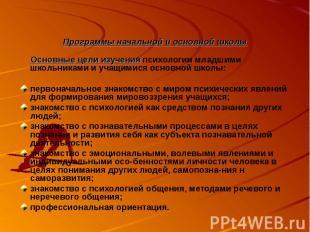 Основные цели изучения психологии младшими школьниками и учащимися основной школ