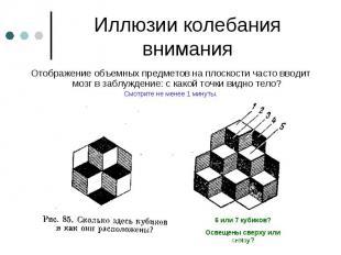 Иллюзии колебания внимания Отображение объемных предметов на плоскости часто вво