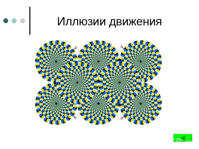 Иллюзии движения