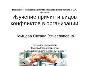 Московский Государственный Гуманитарный Университет имени М.А. ШолоховаИзучение