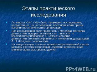 Этапы практического исследования По запросу ОАО «ХЦ» было проведено исследование