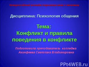 Дисциплина: Психология общенияТема: Конфликт и правила поведения в конфликте Под
