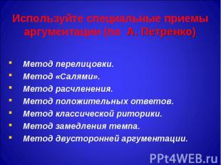 Используйте специальные приемы аргументации (по А. Петренко) Метод перелицовки.