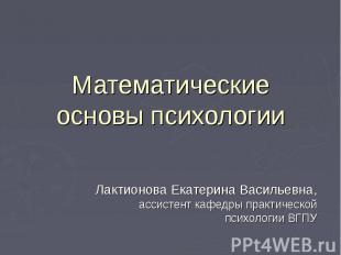 Математические основы психологии Лактионова Екатерина Васильевна, ассистент кафе