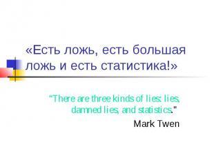 """«Есть ложь, есть большая ложь и есть статистика!» """"There are three kinds of lies"""