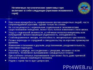 Нетипичные патологические симптомы горя включают в себя следующее (признаки иска
