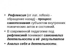 Рефлексия (от лат. reflexio - обращение назад) - процесс самопознания субъектом