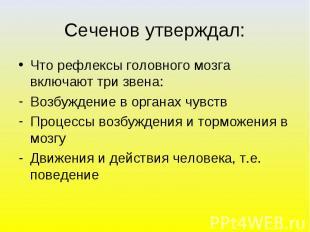 Сеченов утверждал: Что рефлексы головного мозга включают три звена:Возбуждение в