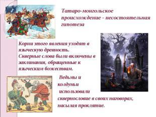 Татаро-монгольское происхождение - несостоятельная гипотеза Корни этого явления