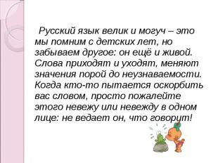Русский язык велик и могуч – это мы помним с детских лет, но забываем другое: он