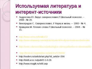 Используемая литература и интерент-источники Андросова Ю. Вирус сквернословия //