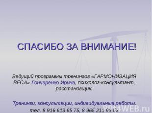 СПАСИБО ЗА ВНИМАНИЕ! Ведущий программы тренингов «ГАРМОНИЗАЦИЯ ВЕСА» Гончаренко
