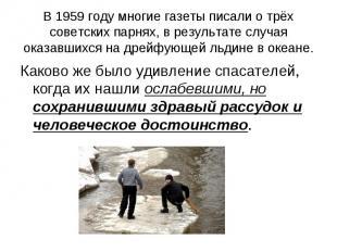 В 1959 году многие газеты писали о трёх советских парнях, в результате случая ок