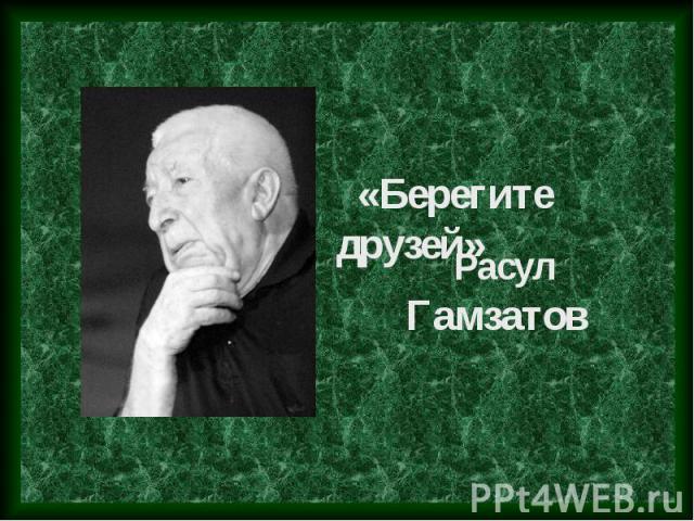 «Берегите друзей» РасулГамзатов