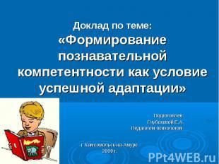 Доклад по теме:«Формирование познавательной компетентности как условие успешной