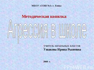 МБОУ «СОШ №1» г. Емвы Методическая копилка Агрессия в школеучитель начальных кла