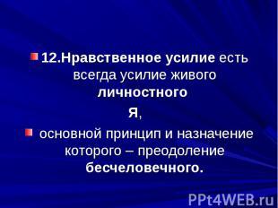 12.Нравственное усилие есть всегда усилие живого личностного Я, основной принцип