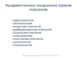 Фундаментальные специальные отрасли психологии - нейропсихология- патопсихология