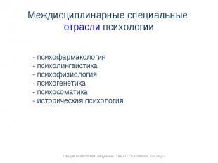 Междисциплинарные специальные отрасли психологии - психофармакология- психолингв