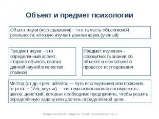 Объект и предмет психологии Объект науки (исследования) – это та часть объективн