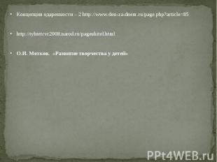 Концепция одаренности – 2 http://www.den-za-dnem.ru/page.php?article=85http://ty