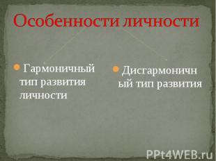 Гармоничный тип развития личности Гармоничный тип развития личности Дисгармоничн