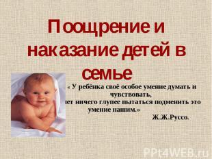 Поощрение и наказание детей в семье « У ребёнка своё особое умение думать и чувс