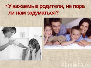 Уважаемые родители, не пора ли нам задуматься?