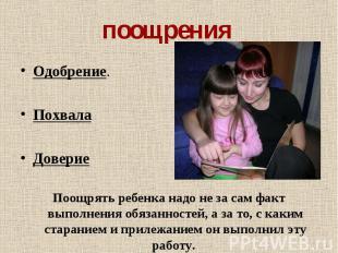 поощрения Одобрение. Похвала Доверие Поощрять ребенка надо не за сам факт выполн