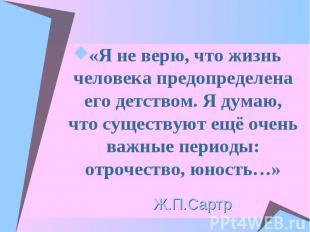 «Я не верю, что жизнь человека предопределена его детством. Я думаю, что существ