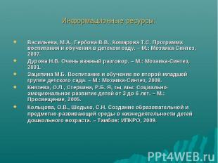 Информационные ресурсы: Васильева, М.А., Гербова В.В., Комарова Т.С. Программа в