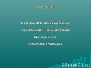 Воспитатель МДОУ «Детский сад «Берёзка»пос. Первомайский Первомайского районаТам