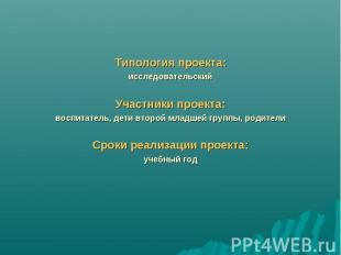 Типология проекта:исследовательскийУчастники проекта:воспитатель, дети второй мл
