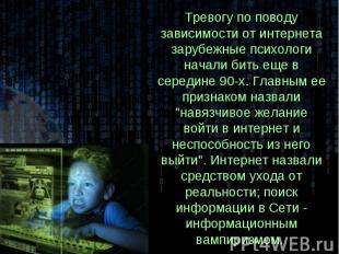 Тревогу по поводу зависимости от интернета зарубежные психологи начали бить еще