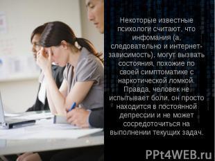 Некоторые известные психологи считают, что инфомания (а, следовательно и интерне