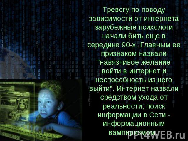 Тревогу по поводу зависимости от интернета зарубежные психологи начали бить еще в середине 90-х. Главным ее признаком назвали