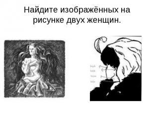 Найдите изображённых на рисунке двух женщин.