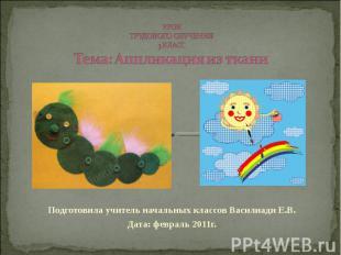 УРОКТРУДОВОГО ОБУЧЕНИЯ3 КЛАССТема: Аппликация из ткани Подготовила учитель начал